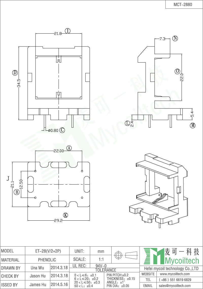 ET28 vertical choke coil